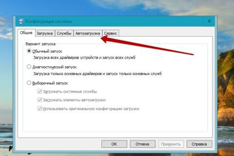 Автозагрузка программ windows