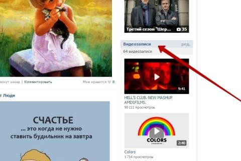Как добавить видео в группу вконтакте. Все способы!