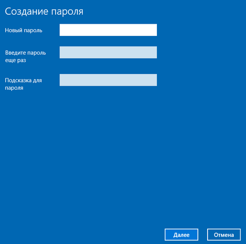 Как поставить пароль на компьютер Windows 10